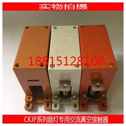旭久CKJP-125A 1.14KV真空接触器路灯专用