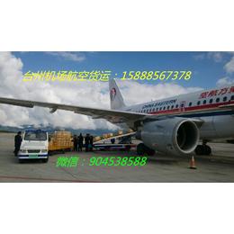 台州机场至沈阳空运13357647298