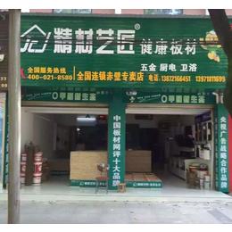 精材艺匠中国板材十大品牌湖北赤壁专卖店起航