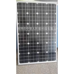 供应深圳中德太阳能滴胶板 太阳能发电系统 小功率电池板