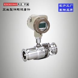 卫生型涡轮流量计食品级涡轮流量计 液位涡轮流量计 厂家直销