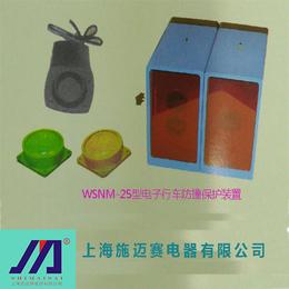 WSNM-25型电子行车防撞保护装置