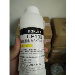 KGK喷码机 CP103白墨 CP200白墨