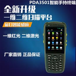安卓 <em>pda</em>物联网工业手持机二维码<em>PDA</em>安卓手持机<em>PDA</em>