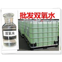 东莞 广州 深圳 惠州等地区供应现货双氧水