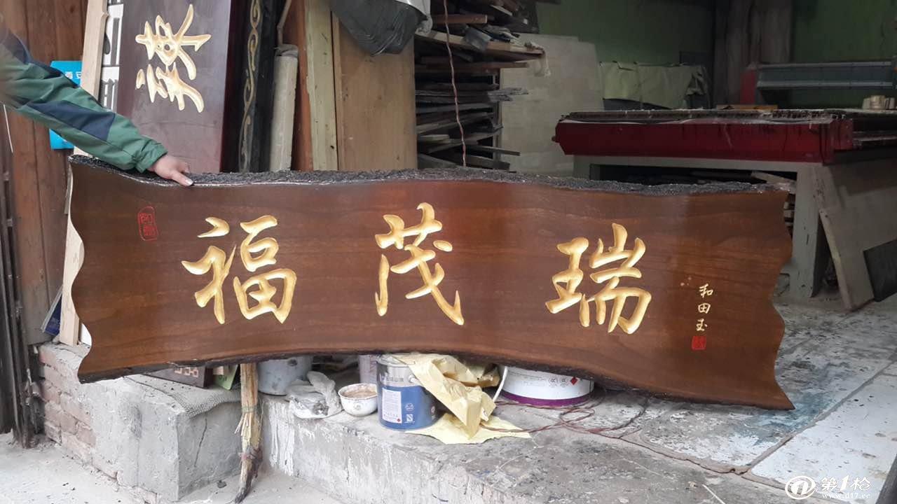 西安开业牌匾 仿古牌匾
