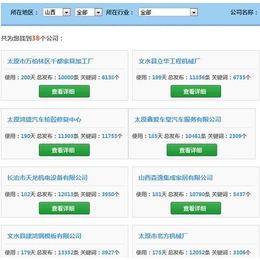 b2b免费信息,太原富库公司,b2b免费信息网