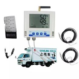 冷藏车温湿度记录仪 冷链运输 远程短信报警