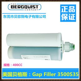 如何选购正品贝格斯导热银胶GapFiller3500S35