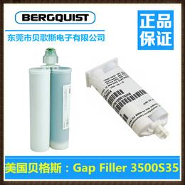 如何选购正品贝格斯导热凝脂GapFiller3500S35