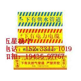 安全施工注意安全警示带H红色黄色白色警示带N各种长度警示带
