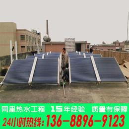 东莞宿舍洗澡热水工程商家太阳能热水器安装东莞集体供热系统