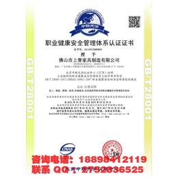 怎样申办OHSAS18001职业健康安全管理体系
