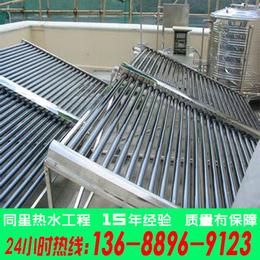 东莞热水厂家直销 太阳能热水器安装 空气能热泵热水器
