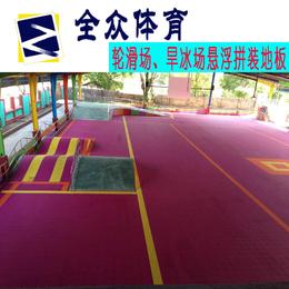 全众体育特款环保型专业运动轮滑场地板
