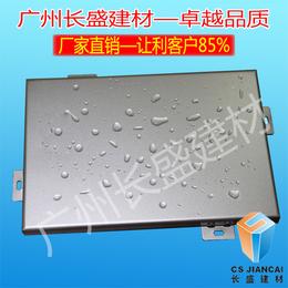 广州长盛建材铝单板幕墙厂家批发氟碳纹铝单板