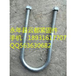 价格与质量成正比的优质U型螺栓 9字螺栓 焊接地脚螺栓
