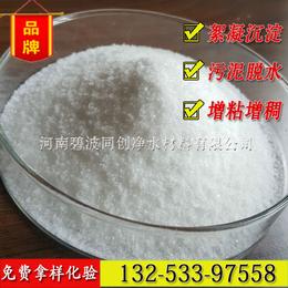 PAM聚丙烯酰胺阴离子分子量 固含量高聚丙烯酰胺厂家