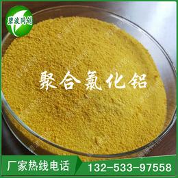 专业生产滚筒式黄色聚合氯化铝广泛用途 PAC生产厂家及价格