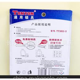 通用TONYON TY3855-B 抗液压剪16吨U型锁 摩托车锁 自行车锁