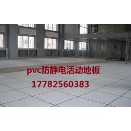 甘肃陶瓷防静电地板怎么卖 配电室pvc静电地板施工工艺