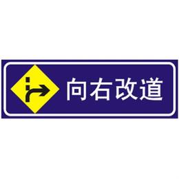 助安交通设施(查看) 郑州道路施工标牌报价