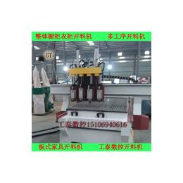 自动推料四工序开料机 定制家具开料机 济南工泰数控机械