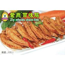 四川嘉州紫燕百味鸡加盟台阶 紫燕百味鸡技术培训紫燕百味鸡买球app