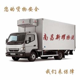 南昌新耀物流  物流运输 丰城到南昌专线