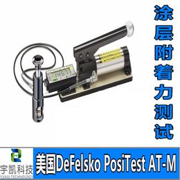 美国DeFelsko AT-M拉拔式涂层附着力测试仪