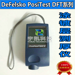 美国DeFelsko PosiTest DFT漆膜测厚仪