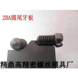 供应2BA圆尾牙板 家具螺丝牙板 非标牙板定制