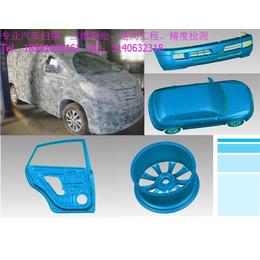 整车扫描 三维测绘 外观抄数 逆向测绘 产品设计 曲面造型