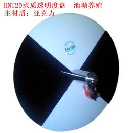 豪纳特生产水质透明度盘塞氏盘HNT20缩略图