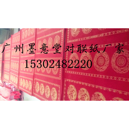 厂家3米11言春节大红纸 瓦当对联纸 全年红空白红纸手写春联