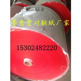 桂林墨意堂对联纸厂家直销1.6米7言瓦当图案手写空白对联红纸