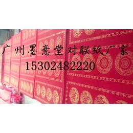 70克全年红纸春联瓦当对联纸3米红纸空白手写对联