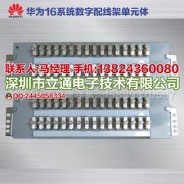 华为DDF 16系统数字架单元体价格实惠