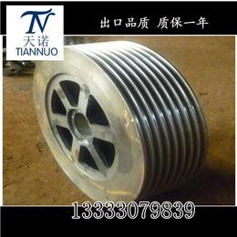 天诺直供生产大型皮带轮 铸铁皮带轮异形可以按图纸定做