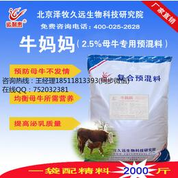 母牛下奶料 中国饲料预混料十大品牌 泽牧久远