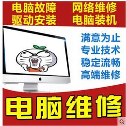 南昌芳悦电脑维修中心-电脑维修缩略图