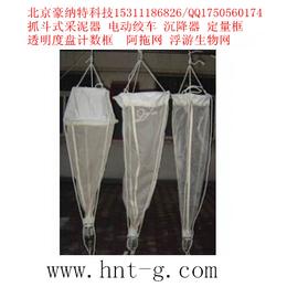 豪纳特浅海浮游生物网浅水I型II型 III型 HNT2-1缩略图