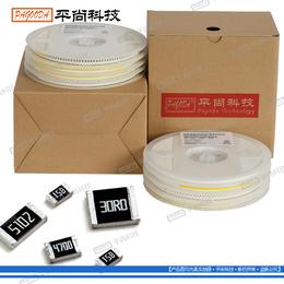 供应低阻值贴片电阻0603 0805 电阻器