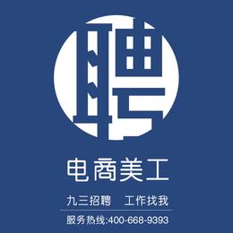 江门市亿阳科技有限公司招聘电商美工_江门93招聘网