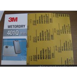 供应3M401Q砂纸 3M401Q砂纸 3M砂纸