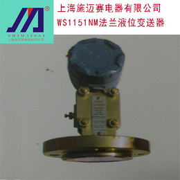 施迈赛WS1151NM法兰液位变送器