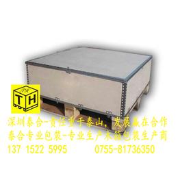深圳东晓 莲塘出口金属边包装箱钢带箱一条龙服务
