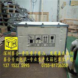 深圳沙井木箱包装福永免检出口木箱包装西乡熏蒸出口木箱包装