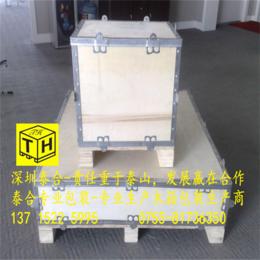 深圳松岗木箱包装石岩金属边木箱包装福永免检出口木箱包装