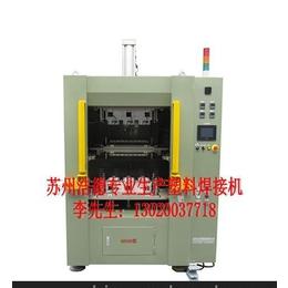 供应重庆热板焊接机